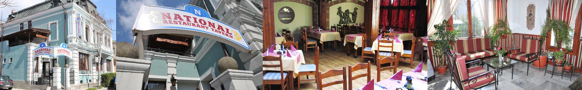 Национал Ресторант Механа Хотел